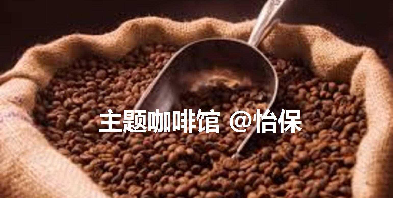 特有情调的主题咖啡馆@怡保 Featured Image